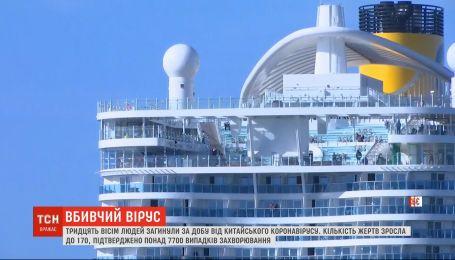 Возле Рима заблокировали корабль из-за китайского коранавируса