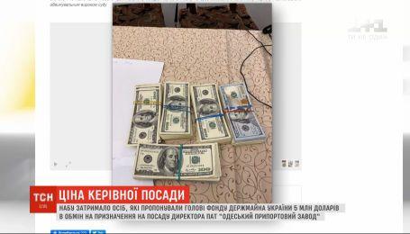 НАБУ задержало трех потенциальных покупателей места директора Одесского припортового завода