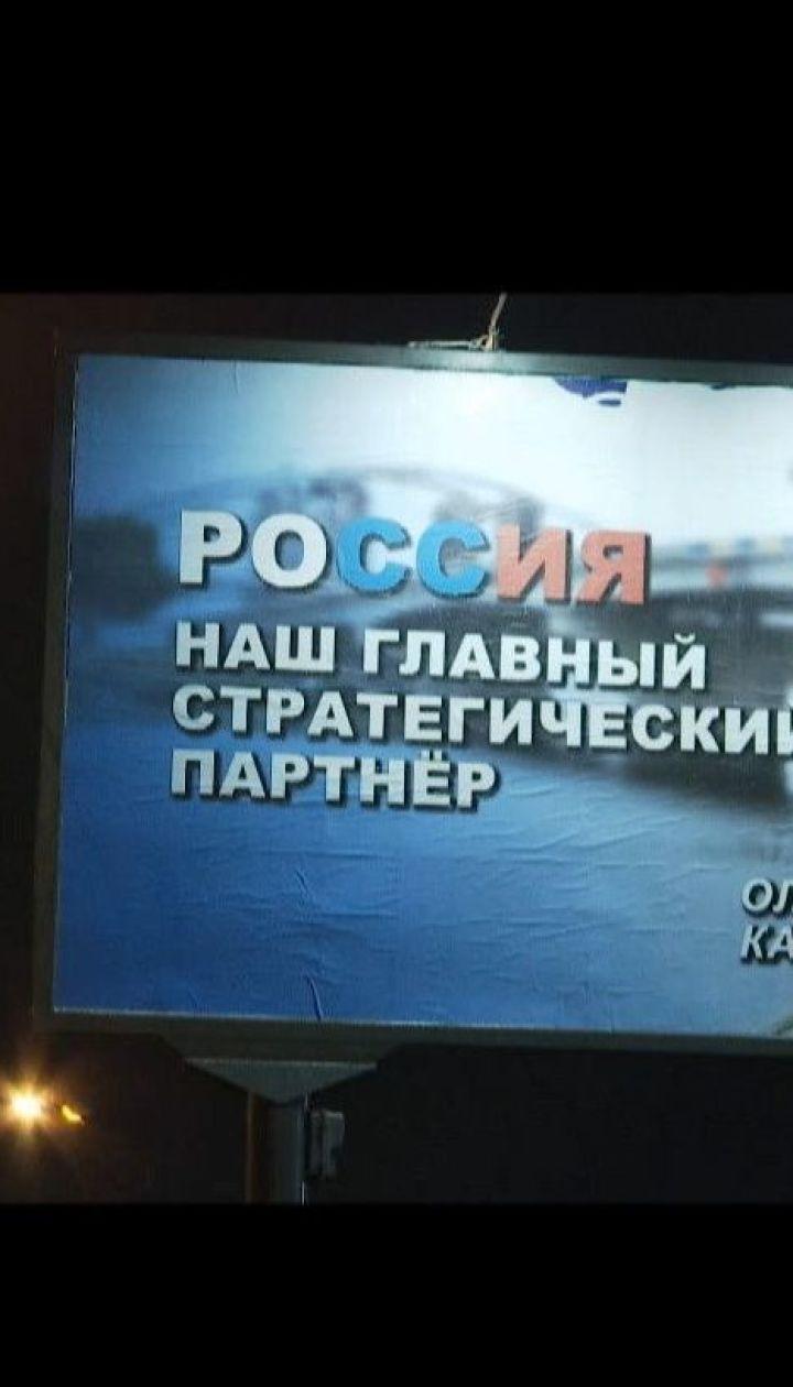 Неизвестные заклеили рекламные щиты пророссийскими лозунгами с портретом киевского предпринимателя