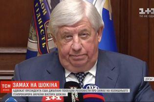 Руді Джуліані розповів про замах на колишнього генпрокурора України Віктора Шокіна
