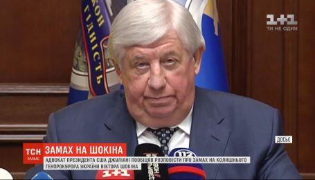 Руди Джулиани рассказал о покушении на бывшего генпрокурора Украины Виктора Шокина