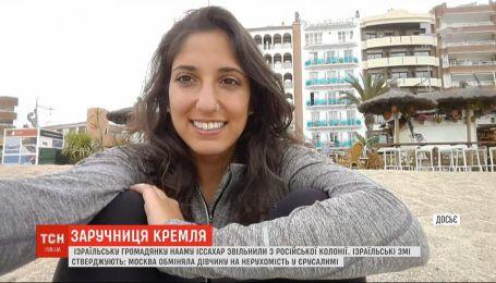 Человек в обмен на недвижимость: с российской колонии освободили израильскую гражданку Наама Иссахар