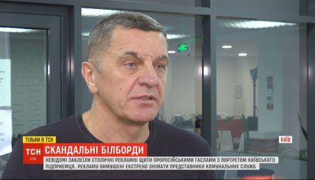 Предприниматель Катющенко рассказал ТСН, как узнал о пророссийских билбордах