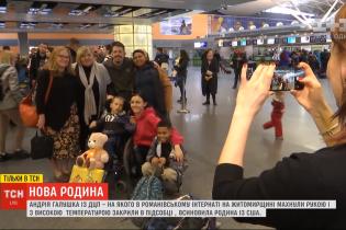 Мальчика с ДЦП, которого медсестра Житомирского интерната обрекла на смерть, усыновила многодетная семья из США