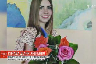 Підозрюваного у жорстокому вбивстві 16-річної Діани Хріненко судитимуть присяжні
