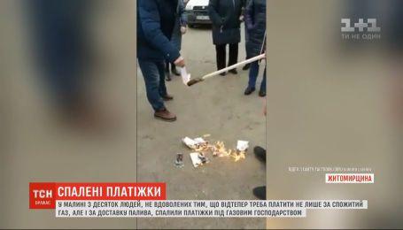 Мешканці Малина на Житомирщині спалили платіжки за доставлення газу