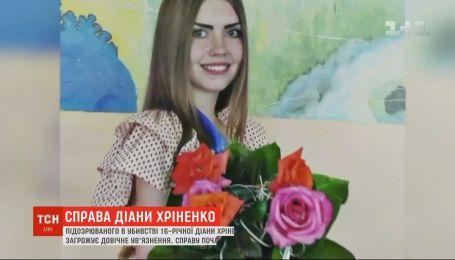 Подозреваемого в жестоком убийстве 16-летней Дианы Хриненко будут судить присяжные