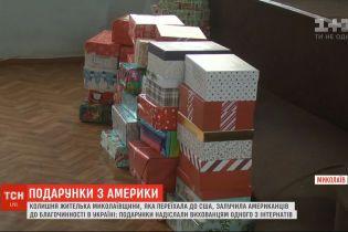 Українка, яка мешкає у США, ініціювала благодійну акцію для дітей миколаївського інтернату