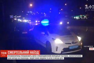 Авто на смерть збило пішохода у Києві і втекло: поліція розшукує водія