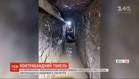 Правоохоронці на кордоні США та Мексики виявили найдовший у світі тунель контрабандистів