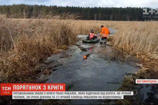 Трьох рибалок рятувальники зняли з криги на Житомирщині