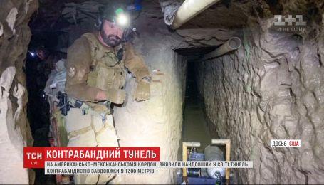 Потаємний тунель для контрабандистів знайшли правоохоронці на кордоні США та Мексики