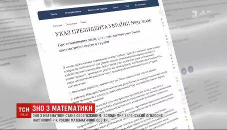 ВНО по математике станет обязательным: президент подписал соответствующий указ