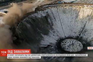 Під час демонтажу спортивної арени в Санкт-Петербурзі несподівано завалився дах