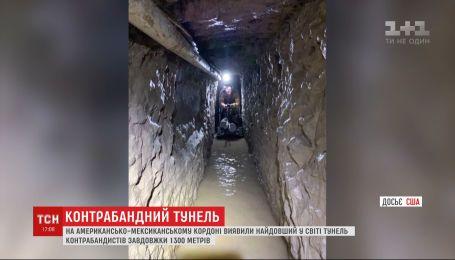 На кордоні США та Мексики виявили найдовший у світі тунель для контрабанди
