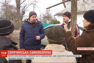 Жители села Сорочино сплотились, чтобы защититься от дерзких нападений грабителей