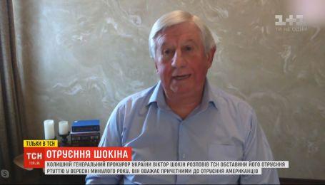 Эксклюзив ТСН: Виктор Шокин пережил две клинические смерти после отравления ртутью