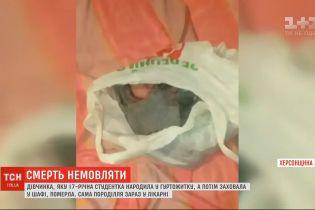 В херсонском общежитии умер младенец, которого родила 17-летняя студентка и спрятала в шкафу