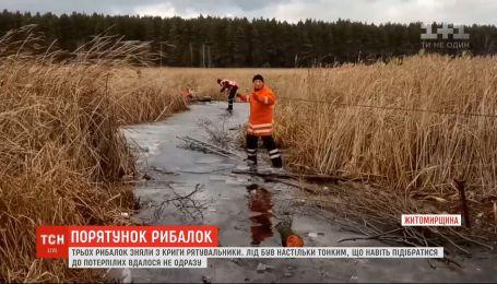 Трех рыбаков сняли со льда спасатели на Житомирщине