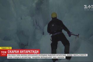 """Сокровища Антарктиды над чем работают украинские ученые на станции """"Вернадский"""""""