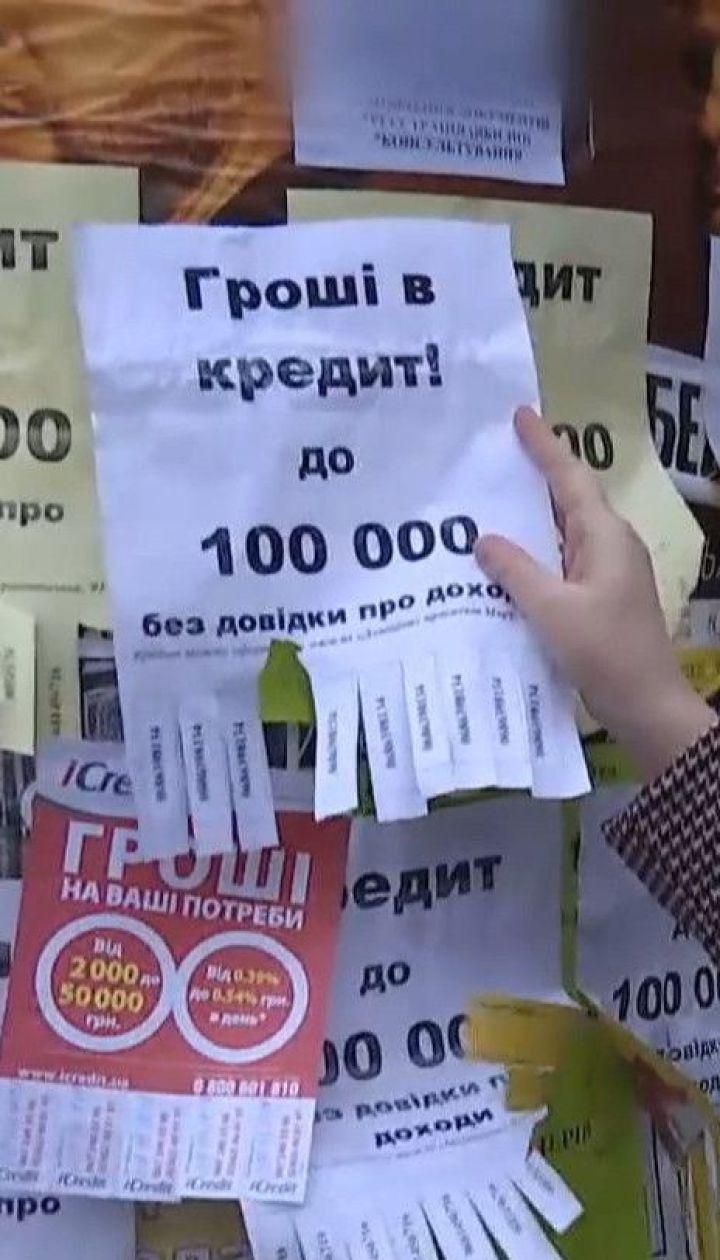 У Рівному вуличні оголошення надрукували на аркушах з даними клієнтів банку