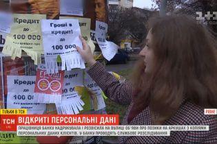 В Ровно уличные объявления напечатали на листах с данными клиентов банка