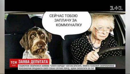 """Соцсети взорвались фотожабами на рекомендацию """"слуги народа"""" продать собаку, чтобы заплатить за газ"""