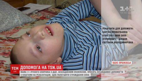 Мама 11-летнего мальчика из Ивано-Франковска просит помощи неравнодушных