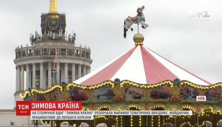 """На столичній ВДНГ """"Зимова країна"""" розпочала марафон тематичних вихідних"""