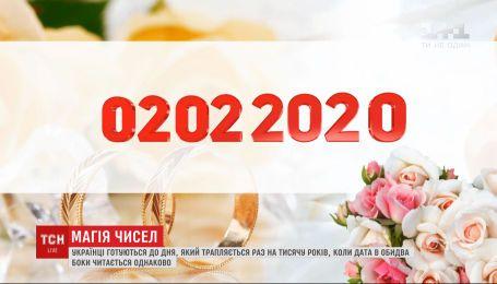 02-02-2020: українці готуються до дня, який трапляється раз на тисячу років