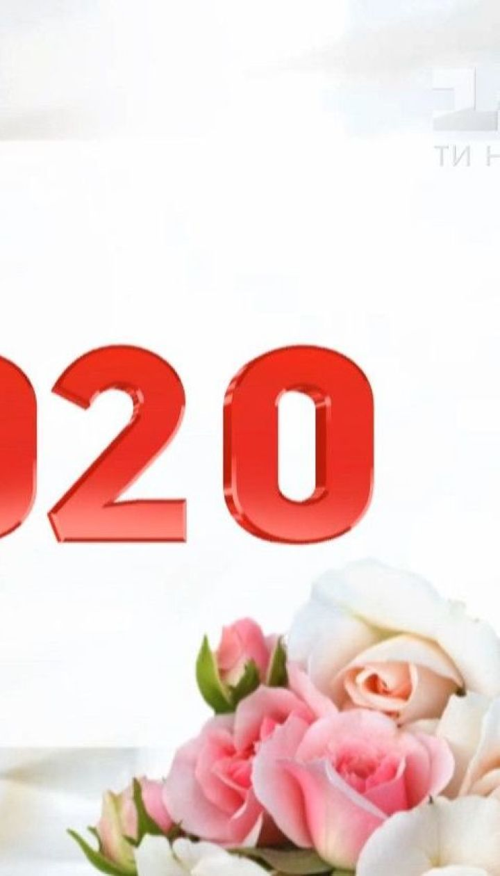 02-02-2020: украинцы готовятся ко дню, который случается раз в тысячу лет
