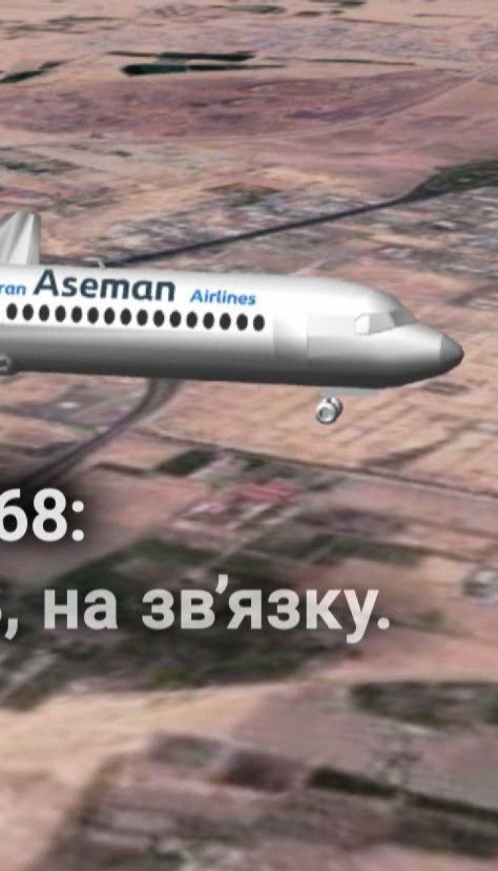 Пілот іранського літака бачить попадання ракети в борт МАУ рейсу PS-752