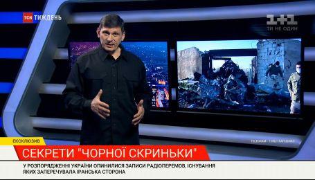 Україна отримала записи розмов свідків ракетних ударів по літаку МАУ рейсу PS-752