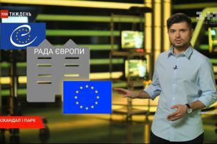 Календарь недели: что значит для украинцев изменение полярности ПАСЕ в пользу россиян