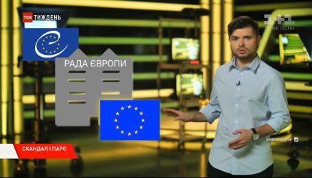 Календар тижня: що означає для українців зміна полярності ПАРЄ на користь росіян