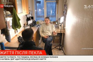 """ТСН.Тиждень выяснил, как бывшие пленные из застенков """"ДНР"""" адаптируются к свободной жизни"""