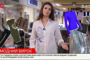 Модные тенденции и антитрендовые вещи сезона 2020 - подборка от ТСН.Тижня