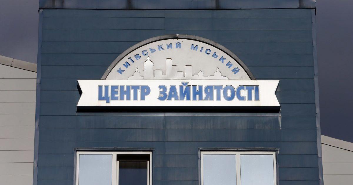 В Государственной службе занятости рассказали о выплатах безработным во время карантина