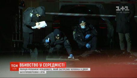 Невідомий застрелив чоловіка у центрі Києва і втік – поліція розшукує злочинця