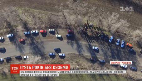 5 лет без Кузьмы: жители Кривого Рога организовали автопробег к месту гибели музыканта