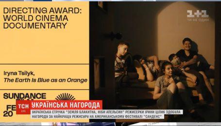 Кинолента украинского режиссера получила престижную награду в США
