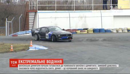 Украинские дрифтеры готовятся к весенним соревнованиям