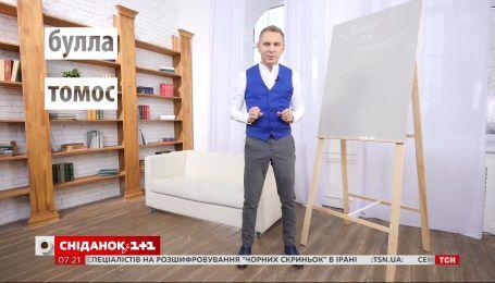 """Как правильно писать слово """"томос"""" – урок украинского языка"""