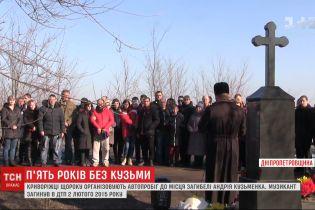 Автопробіг до місця загибелі Андрія Кузьменка щороку влаштовують мешканці Кривого Рогу