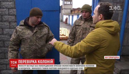 Министр юстиции Денис Малюська посетил колонию в Житомирской области с неожиданной проверкой