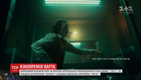 Церемонія нагородження BAFTA відбулась у Лондоні: яка кінострічка стала найкращим фільм року