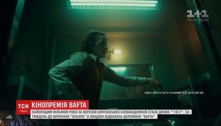 Церемония награждения BAFTA состоялась в Лондоне: какая кинолента стала лучшим фильм года