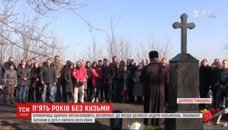 Автопробег к месту гибели Андрея Кузьменко ежегодно устраивают жители Кривого Рога