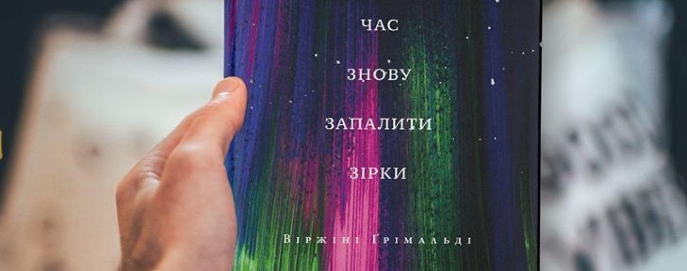 """В марте на украинском выйдет роман """"Самое время снова зажечь звезды"""" французской писательницы Виржини Гримальди"""
