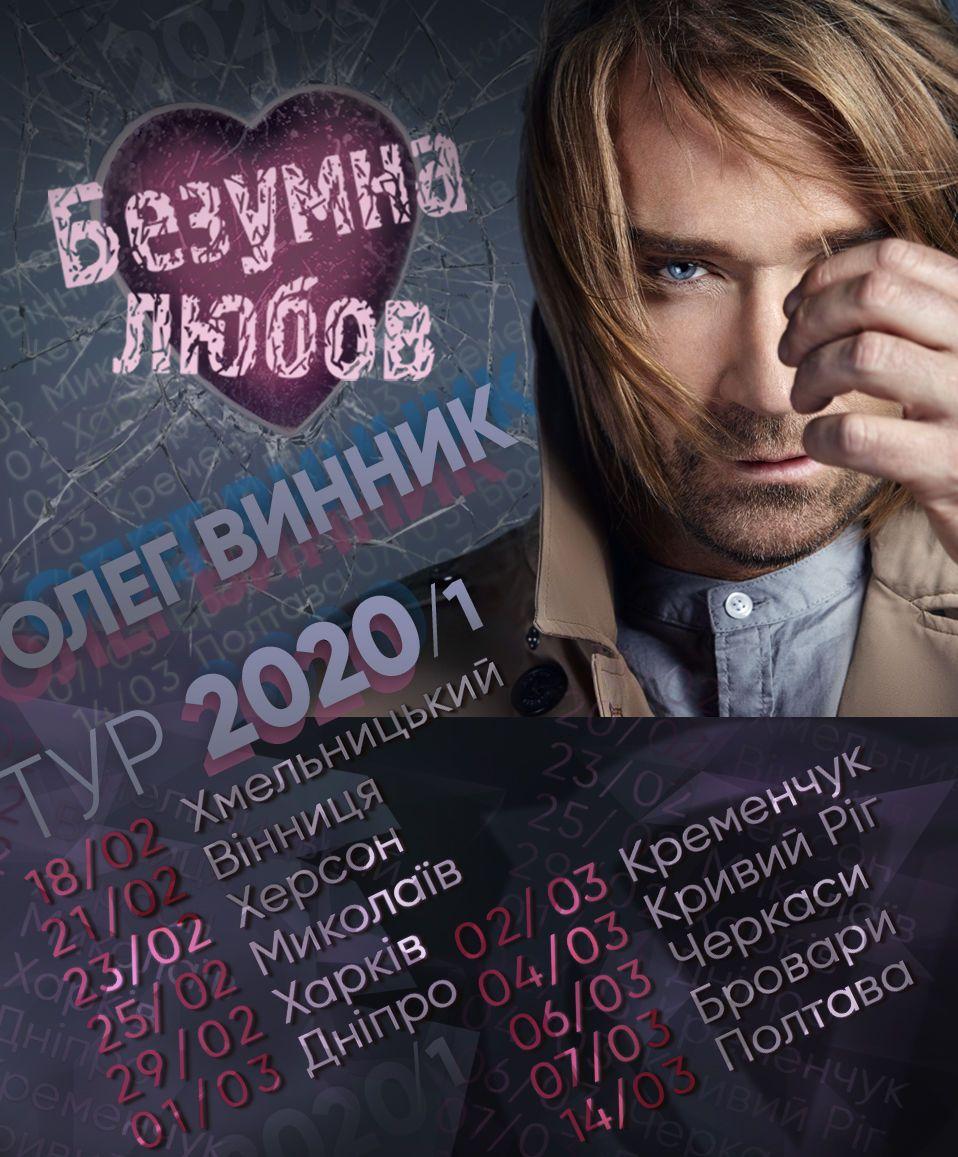 Олег Винник, тур